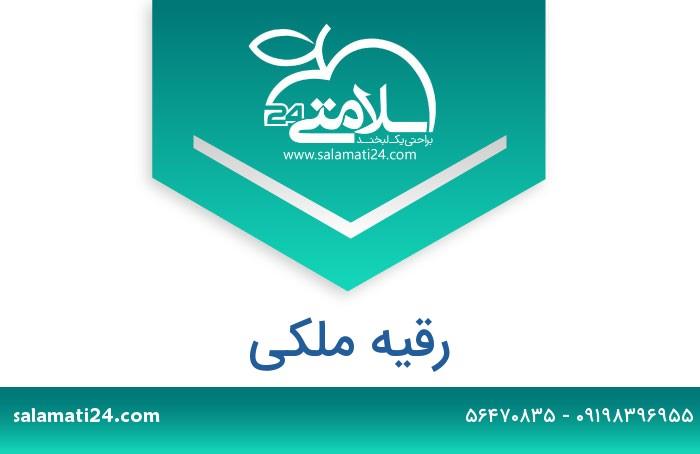 رقیه ملکی بكلورويوس النسائية و التوليد - اسلامشهر