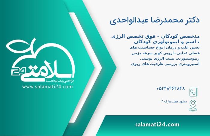 محمدرضا عبدالواحدی متخصص کودکان- فوق تخصص الرژی ، اسم و ایمونولوژی کودکان - مشهد