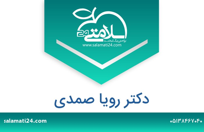 رویا صمدی متخصص روانپزشکی (اعصاب و روان) - مشهد