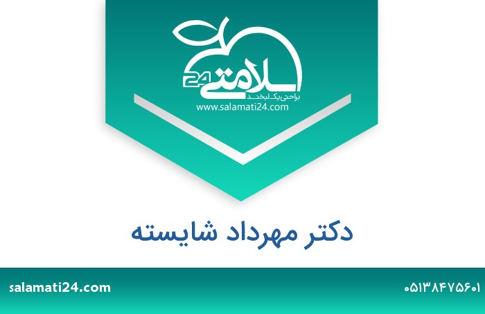 مهرداد شایسته متخصص بیماری های قلب و عروق - مشهد