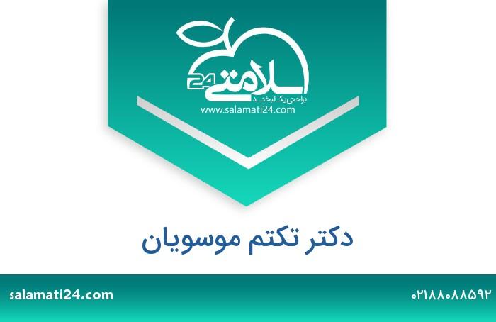 تکتم موسویان متخصص کودکان-فوق تخصص بیماری های مغز و اعصاب کودکان - تهران