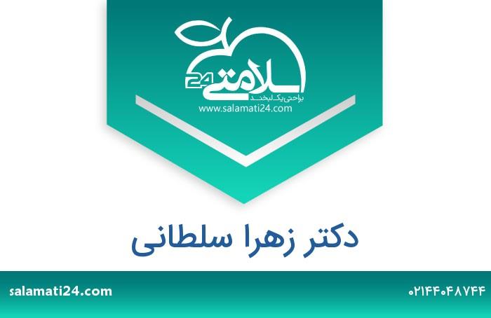 زهرا سلطانی متخصص داخلی- فوق تخصص بیماری های روماتیسمی - تهران