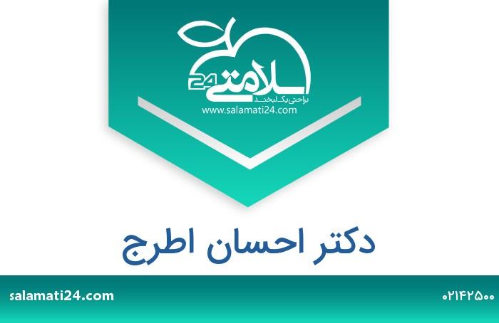 احسان اطرج متخصص اورولوژی-فلوشیپ فوق تخصصی جراحی درون بین کلیه ، مجاری ادراری و تناسلی ، اندویورولوژیست - تهران