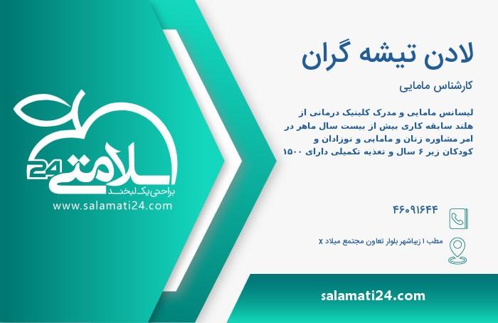 لادن تیشه گران کارشناس مامایی - تهران