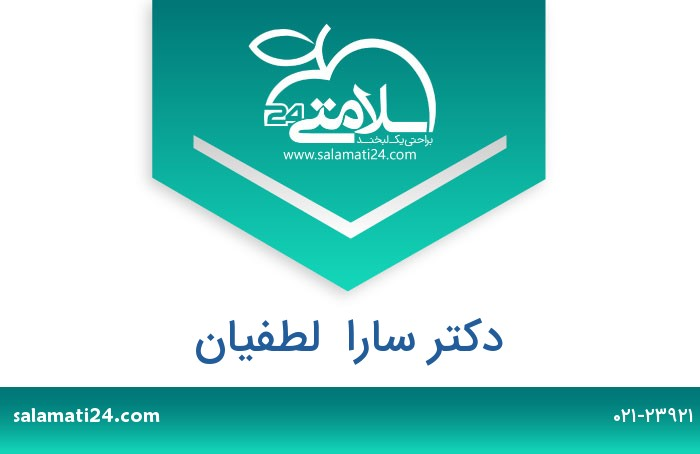 سارا لطفیان تخصص پزشکی ورزشی - تهران