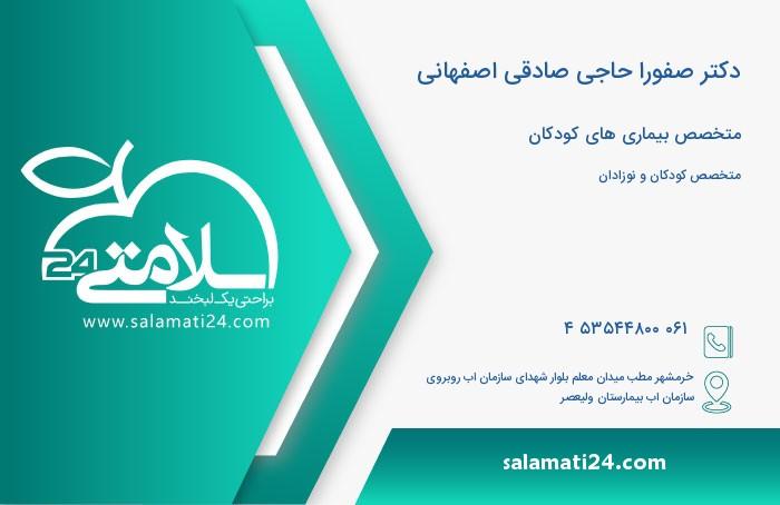 صفورا حاجی صادقی اصفهانی متخصص بیماری های کودکان - خرمشهر