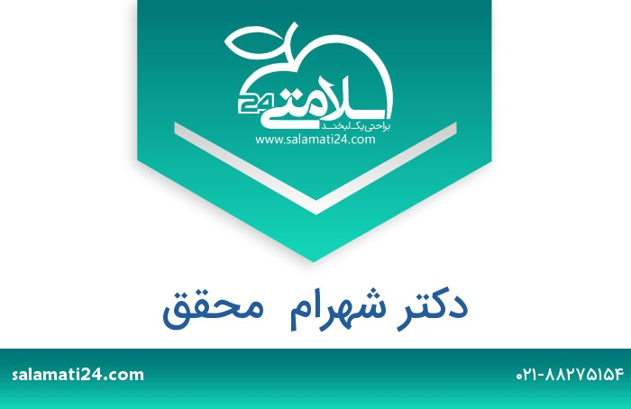 شهرام محقق تخصص پزشکی ورزشی - تهران