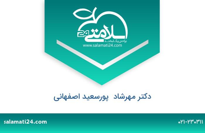 مهرشاد پورسعید اصفهانی تخصص پزشکی ورزشی - تهران