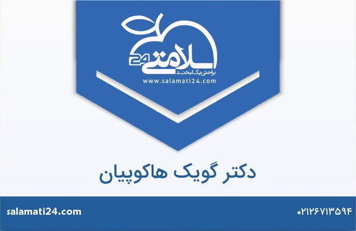 گویک هاکوپیان متخصص روانپزشکی (اعصاب و روان) - تهران
