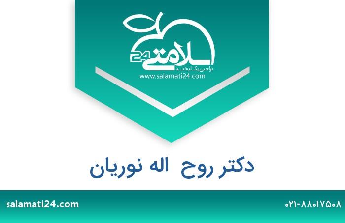 روح اله نوریان تخصص پزشکی ورزشی - تهران