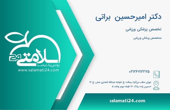 امیرحسین براتی تخصص پزشکی ورزشی - تهران