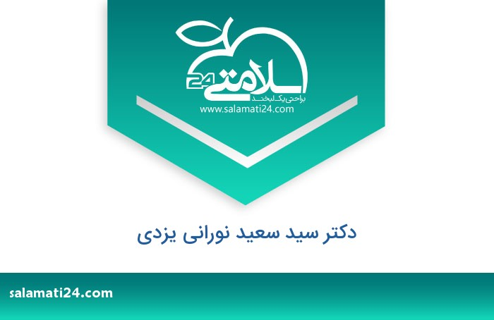سید سعید نورانی یزدی متخصص بیماری های داخلی - اردکان