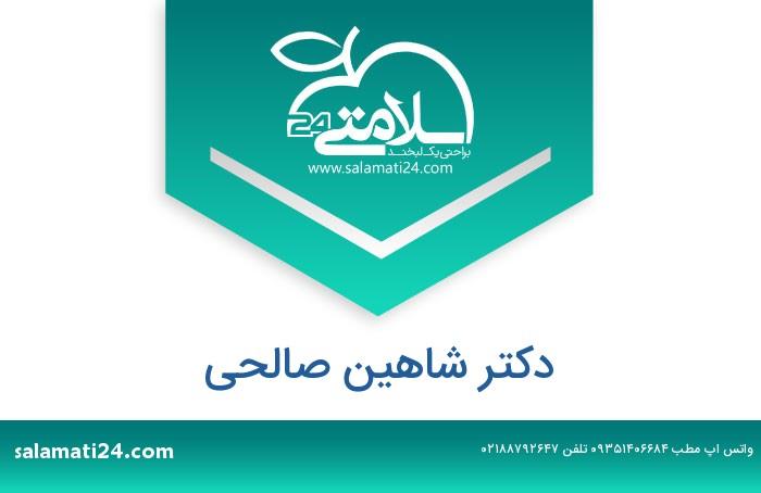 شاهین صالحی تخصص پزشکی ورزشی - تهران