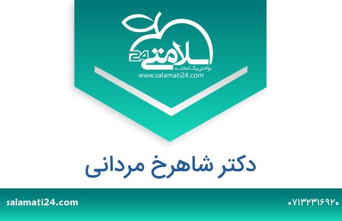 شاهرخ مردانی متخصص بیماری های عفونی و گرمسیری - شیراز