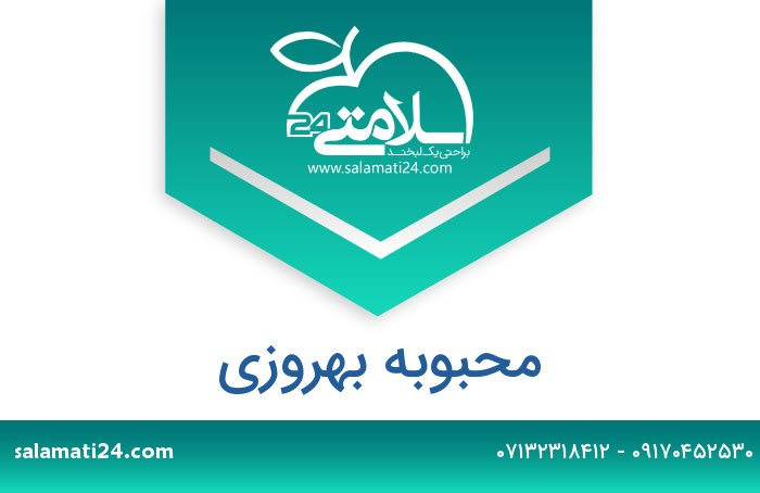 محبوبه بهروزی کارشناسی ارشد فیزیوتراپی - شیراز