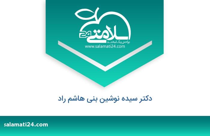سیده نوشین بنی هاشم راد دکترای حرفه ای پزشکی ، دستیار تخصصی رشته داخلی - تهران