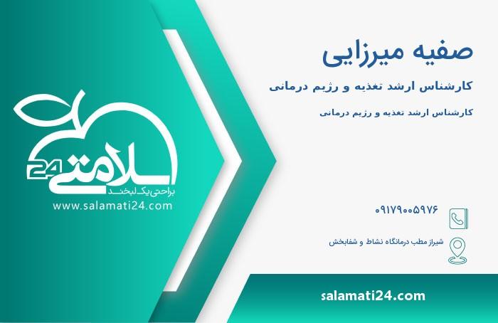 صفیه میرزایی کارشناس ارشد تغذیه و رژیم درمانی - شیراز