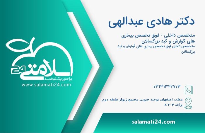 هادی عبدالهی متخصص داخلی-فوق تخصص بیماری های گوارش و کبد بزرگسالان - اصفهان