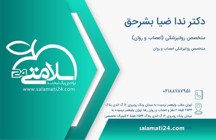 ندا ضیا بشرحق متخصص روانپزشکی (اعصاب و روان) - تهران