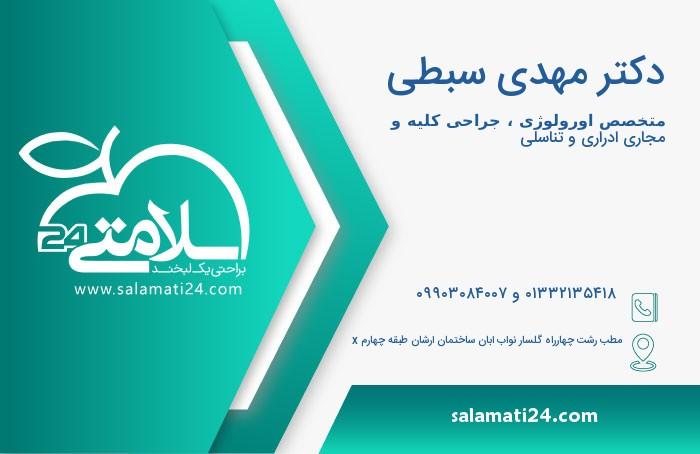 مهدی سبطی متخصص اورولوژی ، جراحی کلیه و مجاری ادراری و تناسلی - رشت
