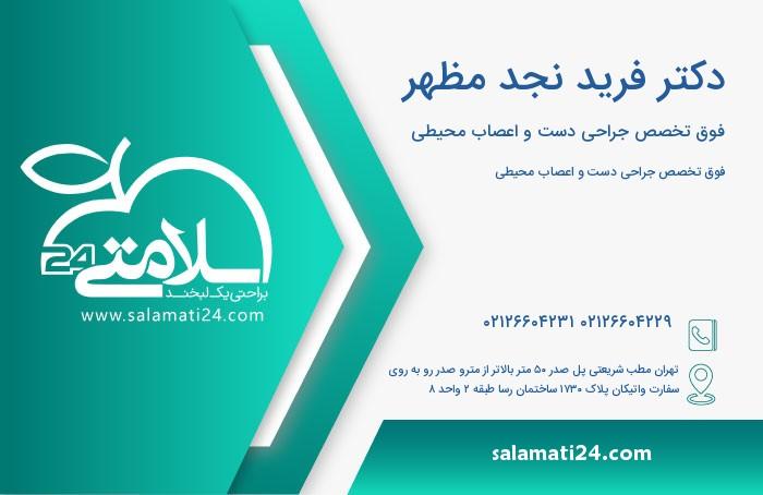 فرید نجد مظهر فوق تخصص جراحی دست و اعصاب محیطی - تهران