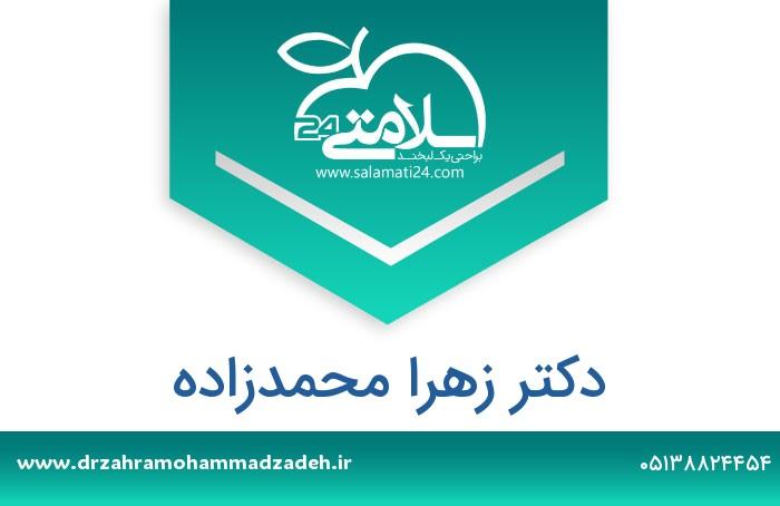 زهرا محمدزاده دندانپزشک . فلوشیپ دندانپزشکی کودکان - مشهد