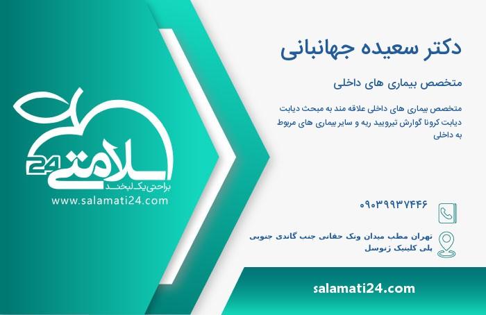 سعیده جهانبانی متخصص بیماری های داخلی - تهران
