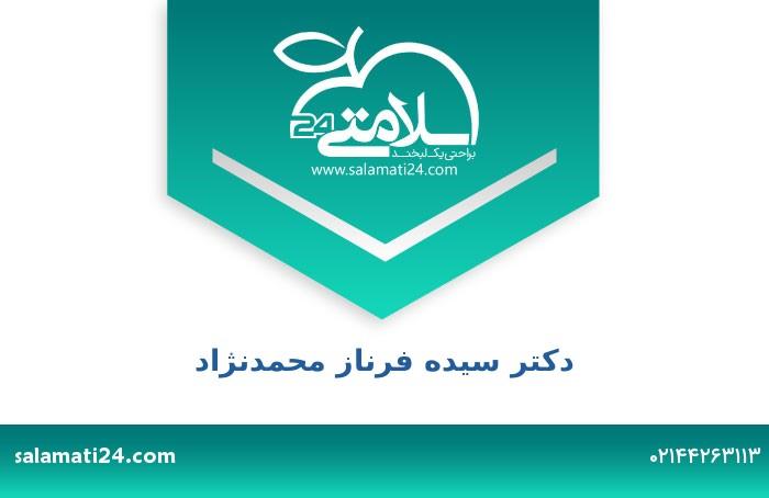 سیده فرناز محمدنژاد متخصص بیماری های داخلی - تهران