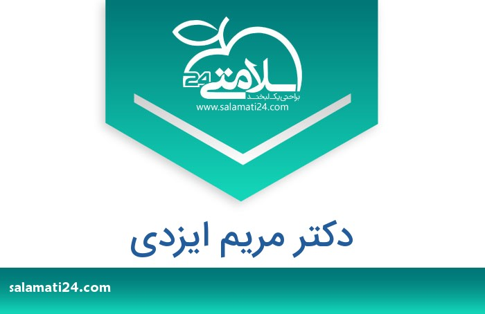 مریم ایزدی متخصص بیماری های داخلی - تهران