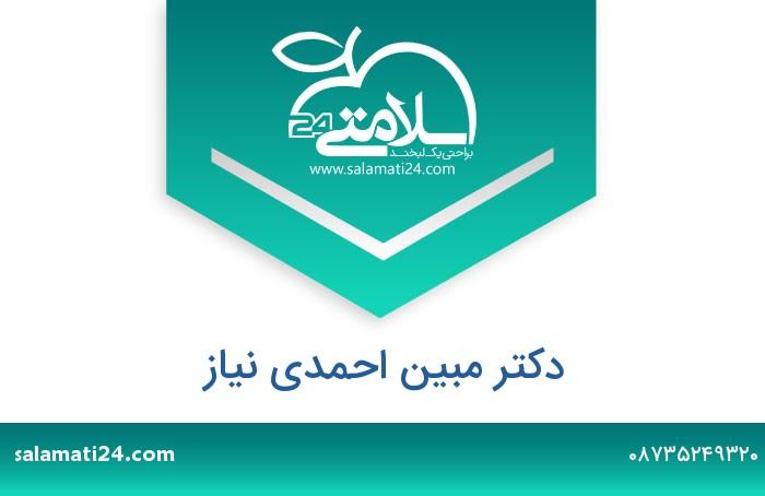 مبین احمدی نیاز دکتری حرفه ای پزشکی - قروه