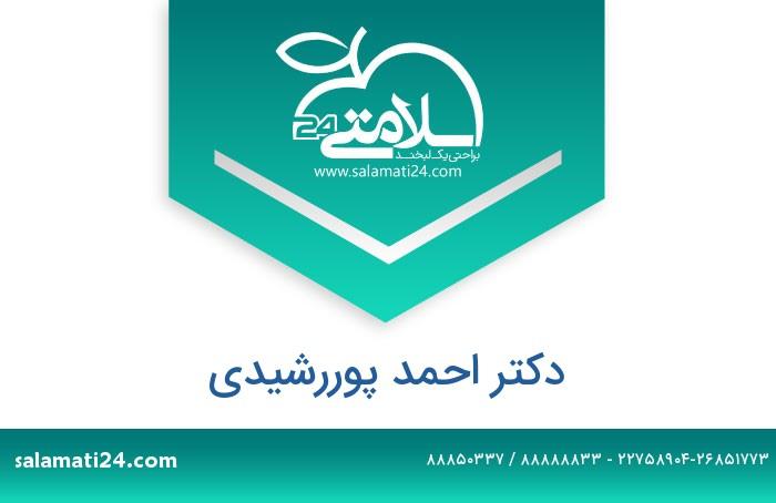 احمد پوررشیدی متخصص جراحی مغز و اعصاب - تهران