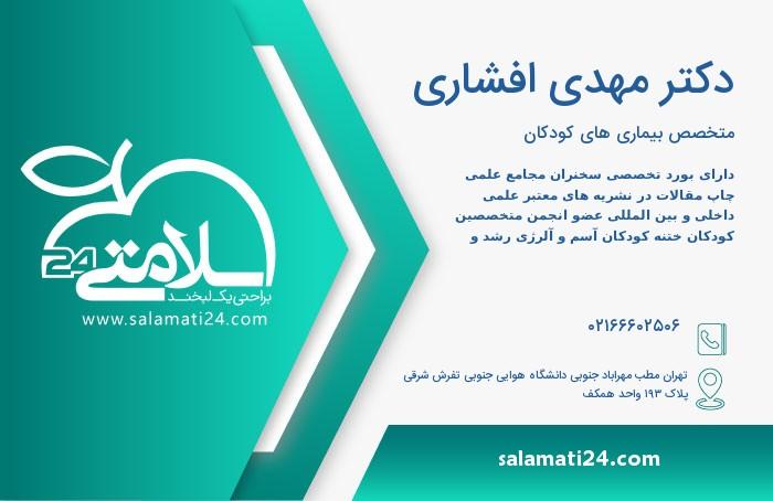 مهدی افشاری متخصص بیماری های کودکان - تهران