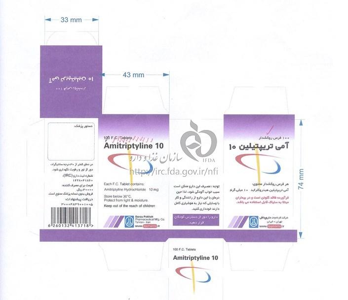 آمی تریپتیلین قرص خوراکی 10 mg