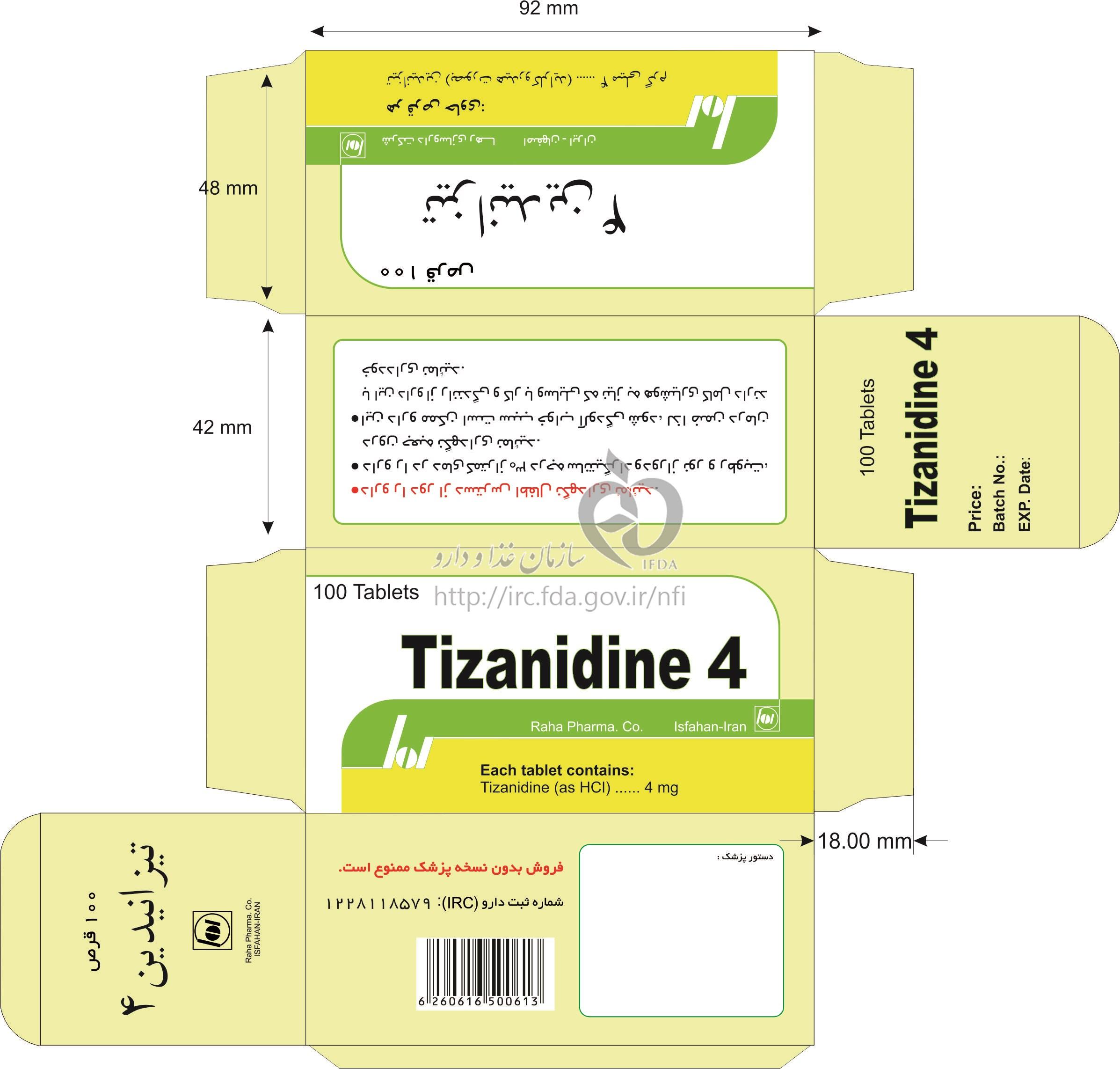 تیزانیدین قرص خوراکی 4 mg