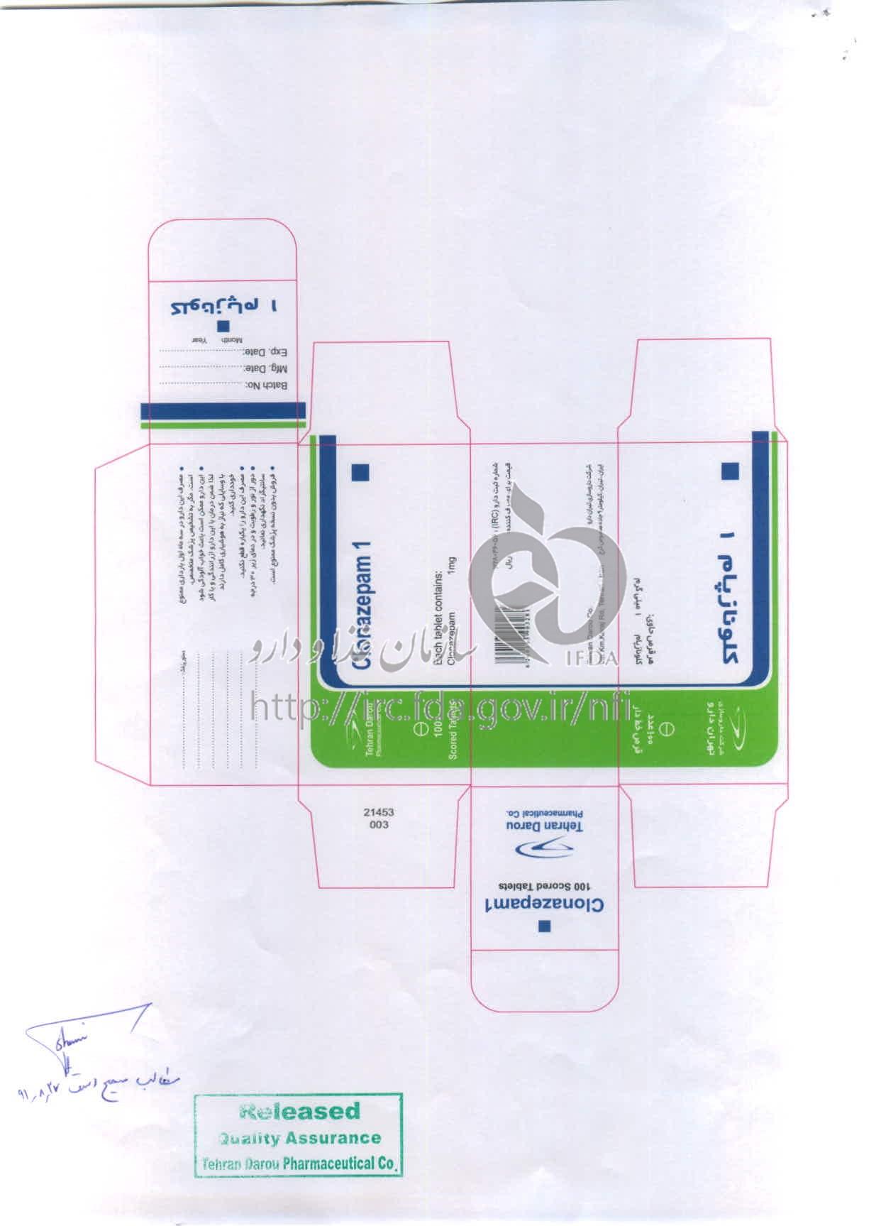 کلونازپام قرص خوراکی 1 mg